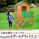 [はしご付き] プレイハウス キッズハウス 天然木製 ログハウススタイル [セザール DX] 子供 遊具 隠れ家 ままごと 【送料無料】 Theバーゲン