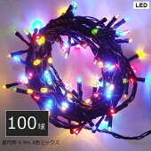 【イルミネーション何点でも送料1000円】イルミネーション室内用LED100球緑コード4色MIX(SHG100MIX)コントローラー付9.9m