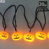【送料無料】イルミネーション室内用LED20球パンプキンライト(HWL008)3.8m