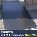クボタケミックス 養生剤 敷板 「ジュライト」 910×1820×6mm(約9kg)