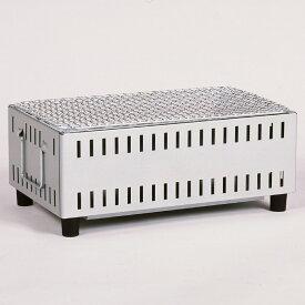 バーベキューコンロ 七輪 シチリン しちりん 卓上 コンパクト卓上シチリン UC-350(SI) 焼き肉 BBQコンロ キャンプ