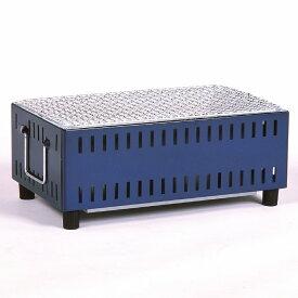 バーベキューコンロ 七輪 シチリン しちりん 卓上 コンパクト卓上シチリン UC-350(BL) 焼き肉 BBQコンロ キャンプ