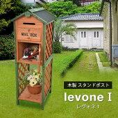 スタンドポスト木製カラー:ブラウン/グリーンレヴォネI