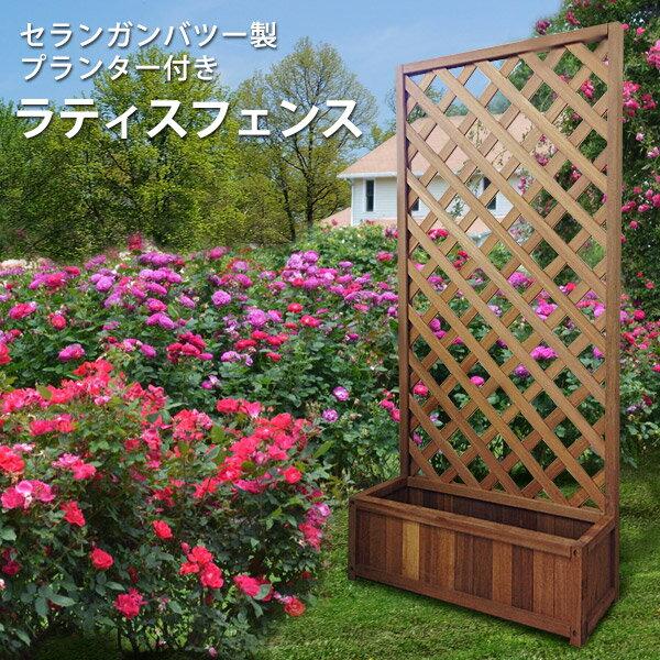 目隠しフェンス プランター付き 木製 天然木 セランガンバツー[W71×D32×H150cm ] ラティスプランター目隠し 木製 板 格子 庭 メッシュ