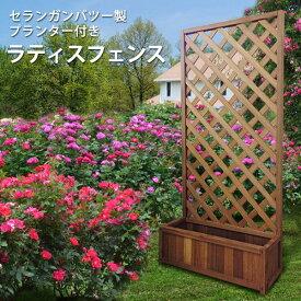 目隠しフェンス プランター付き 木製 天然木 セランガンバツー[W71×D32×H150cm ] ラティスプランター 長持ちハードウッド 目隠し 木製 板 格子 庭 メッシュ