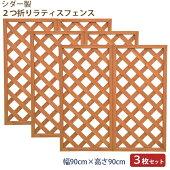 折畳みラティスフェンス木製45cm×90cm×2連3枚セット
