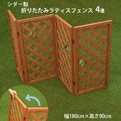 折畳みラティスフェンス45×90cm×4連木製単品