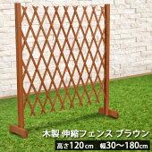 伸縮フェンス高さ120cmブラウン木製アコーディオンフェンス