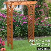 パーゴラ木製ガーデンアーチ