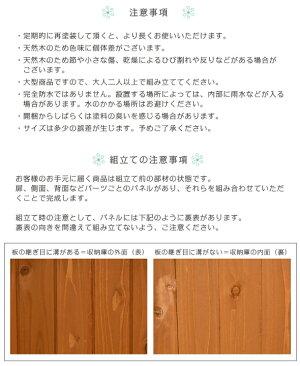 木製小型収納庫高さ157cm幅84cm奥行47cmブラウンオーデンII物置ベランダ
