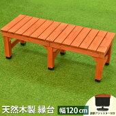縁台120cm木製ベンチデッキ縁台