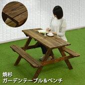 焼杉テーブルガーデンテーブルベンチ付き