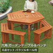 ガーデンテーブルセット六角テーブル木製パラソル対応ベンチ付き