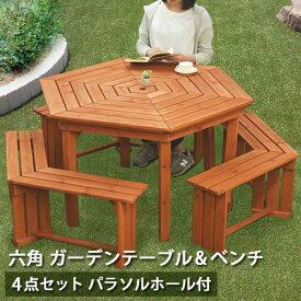 ガーデン テーブル セット 天然木 六角 テーブル ベンチ 4点セット パラソル対応 バーベキュー BBQ パーティ