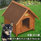 犬小屋犬舎中型犬用屋外用木製