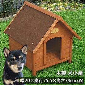 4/10 17時〜24時クーポン利用で10%OFF 犬小屋 犬舎 中型犬用 屋外用 木製 幅71.5×奥行75×高さ77cm