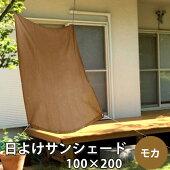 【送料無料】日よけシェードタープ日除けサンシェードモカ100×200