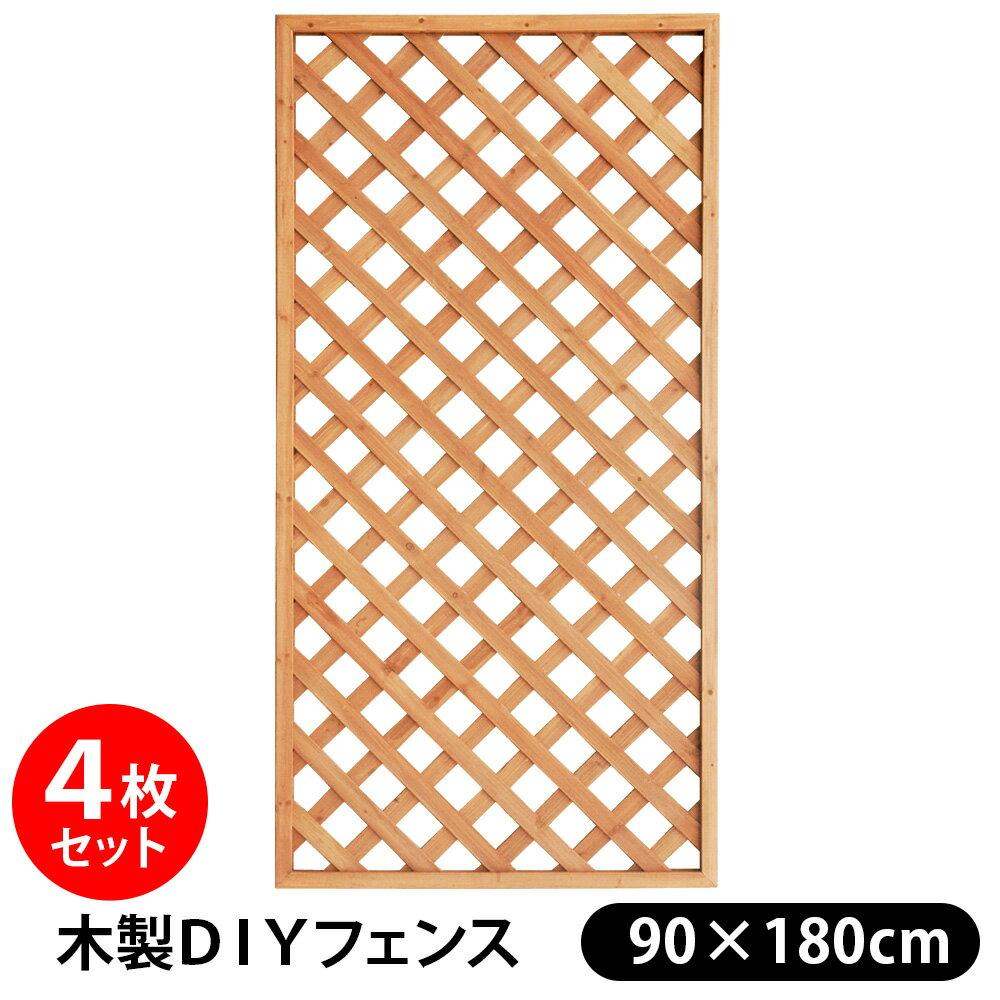 フェンス 木製 DIY ラティスフェンス ブラウン (90×180cm) 4枚セット LT-N-90-180