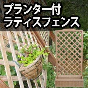フェンス 木製 天然木 ラティスフェンス プランターボックス付 (70×150cm)目隠し 木製 板 格子 庭 メッシュ