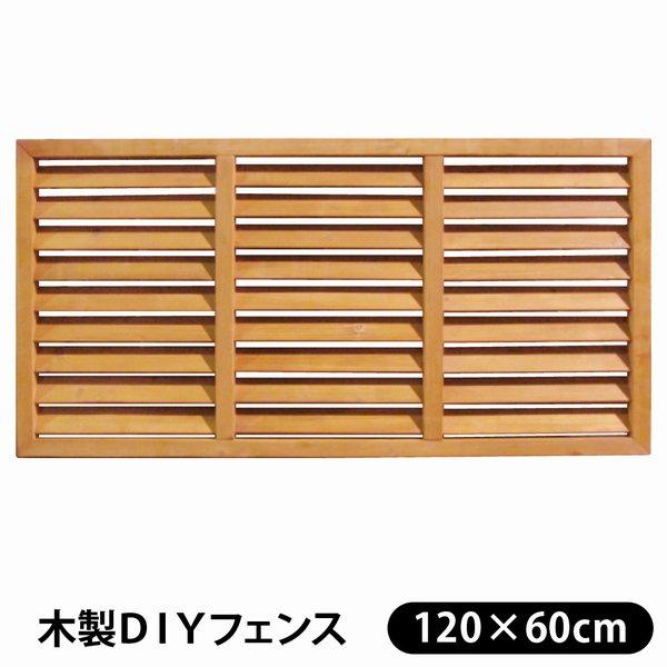 フェンス 木製 DIY ルーバーフェンス ブラウン (120×60cm)目隠し 木製 板 格子 庭 メッシュ
