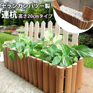 連杭 木製 フェンス 花壇 高耐久木 セランガンバツー 高さ20cm 長さ180cm (エッジング 見切 柵 DIY アプローチ)花壇 プランター 庭 ガーデニング 長持ちハードウッド
