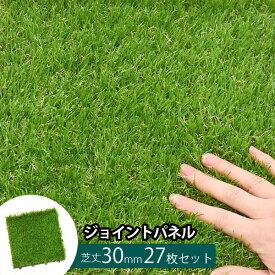 ジョイントパネルタイプ リアル 人工芝 サイズ30×30cm 芝丈30mm 27枚入り パークシア