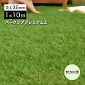 【送料無料】人工芝ロール芝生1m×10m芝丈35mm単品パークシアプレミアムZ