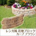 花壇 コンクリート 花壇材 ブロック レンガ風 カーブ ブラウン (W56×H23×厚6cm) ブロック 仕切り 土留め 囲い 連杭 レンガ 柵