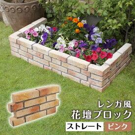 イギリス風 ガーデニング レンガ調 花壇材 ブロック ストレート ピンク (W45×H23×厚6cm) ブロック 仕切り 土留め 囲い 連杭 レンガ 置くだけ 柵