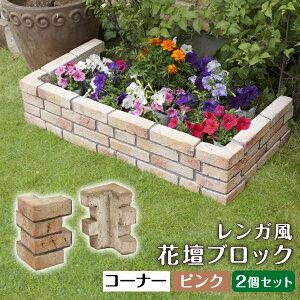 イギリス風 ガーデニング レンガ調 花壇材 ブロック コーナー ピンク 2個セット (W14×H23×厚6cm) ブロック 仕切り 土留め 囲い 連杭 レンガ 置くだけ CLEARANCE