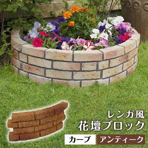 イギリス風 ガーデニング アンティークレンガ調 花壇材 ブロック カーブ (W56×H23×厚6cm) ブロック 仕切り 土留め 囲い 連杭 レンガ 置くだけ