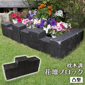 高級感漂う ダーク調 強い 花壇材 枕木調 コンクリート ブロック 凸型 (W45×D11.5×H22cm) ブロック 仕切り 土留め 囲い 連杭 レンガ 置くだけ 柵 お庭 CLEARANCE