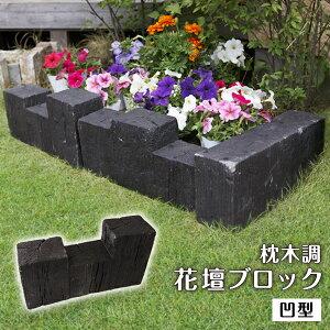 高級感漂う ダーク調 強い 花壇材 枕木調 コンクリート ブロック 凹型 (W45×D11.5×H22cm) ブロック 仕切り 土留め 囲い 連杭 レンガ 置くだけ 柵 お庭 CLEARANCE