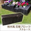 花壇 コンクリート 花壇材 ブロック 枕木風 ストレート (W45×D11.5×H19cm) ブロック 仕切り 土留め 囲い 連杭 レンガ 柵 お庭