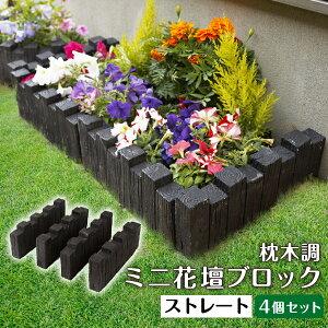 高級感漂う ダーク調 強い 花壇材 枕木調 コンクリート ブロック ストレート 4個セット (W40×H15×厚4cm) ブロック 仕切り 土留め 囲い 連杭 レンガ 置くだけ 柵 お庭