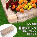 【スーパーSALE期間中エントリーして全品ポイント5倍】レンガ調 花壇ブロック 基本 (ブラウン) 4個セット
