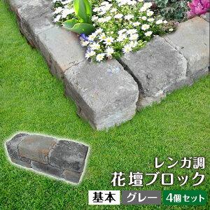 レンガ調 花壇ブロック 基本 (グレー) 4個セット レンガ風 置くだけ 花壇 ガーデン エクステリア コンクリート製 アプローチ CLEARANCE