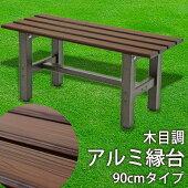 木目調アルミ縁台ステップベンチ90cmタイプ高さ調整アジャスター付き[幅90×奥行36×高40cm]ガーデンチェア縁側庭