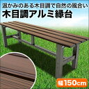 木目調 アルミ縁台 ベンチ ステップ 150cm タイプ 高さ調整アジャスター付き [幅150×奥行36×高40cm] ガーデンチェア 縁側 庭
