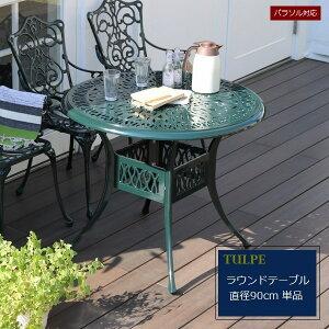 ガーデンテーブル トルペ ダークグリーン 単品 (ALT-RO90-DGN) アルミ製ラウンドテーブル 丸テーブル ※北海道+2200円
