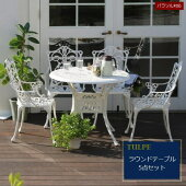ガーデンテーブルセットラウンドテーブル5点セットトルペアイボリーホワイト(ALT-RO90-5P-WHT)※北海道+5500円