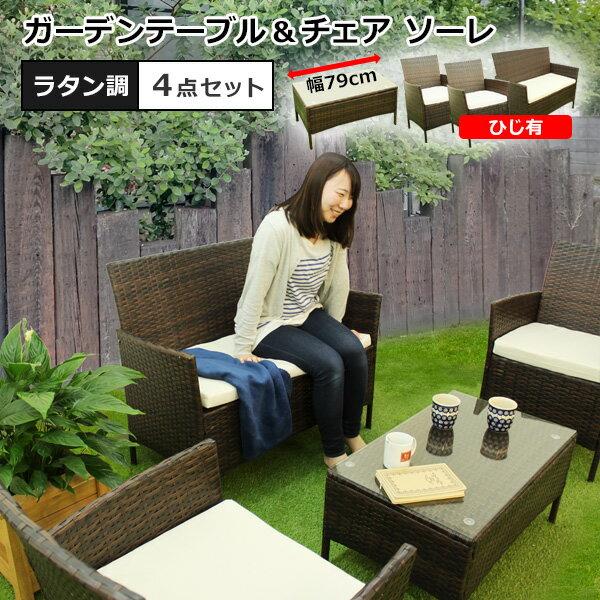 ガーデンテーブル セット ガーデンチェア おしゃれ ラタン ソファー 『ソーレ sole』 4点セット