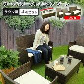 8月下旬入荷予定★ガーデンテーブル・ソファー4点セットラタン調ソーレsole