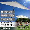 ガーデンパラソル パラソル ビーチパラソル 傘 ガーデン バーベキュー アルミ製 「ブルーム」(アイボリー・φ270cm) 日除け 日よけ