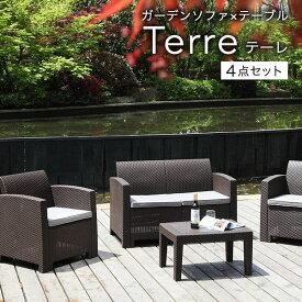 おしゃれ ラタン調 樹脂製 ガーデン テーブル ソファ 4点セット 『テーレ tere』 組立工具不要 ガーデンテーブル ガーデンソファー ガーデンチェアー ガーデンチェアセット 屋外 家具 ※沖縄・離島は別途送料がかかります