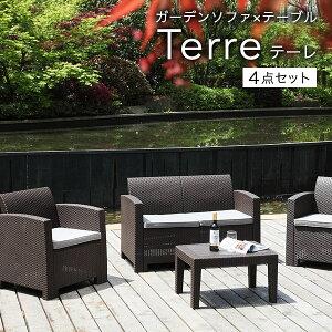 おしゃれ ラタン調 樹脂製 ガーデン テーブル ソファ 4点セット 『テーレ tere』 組立工具不要 ガーデンテーブル ガーデンソファー ガーデンチェアー ガーデンチェアセット 屋外 家具 ※沖縄
