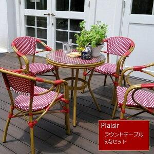 ガーデンテーブルセット プレジール ラウンドテーブル5点セット レッド (PLS-R70-5PSET-RED)※北海道・沖縄・離島送料別途見積