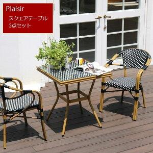 ガーデンテーブルセット プレジール スクエアテーブル3点セット ブラック (PLS-S70-3PSET-BLK) ※北海道+5500円