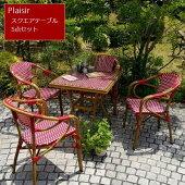 ガーデンテーブルセットプレジールスクエアテーブル5点セットレッド(PLS-S70-5PSET-RED)※北海道・沖縄・離島送料別途見積
