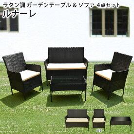 おしゃれ ラタン調 ガーデンテーブル&ソファー・チェア 4点セット 『ルナーレ』 黒 ブラック ガーデンファニチャー ガーデン テーブル チェア セット 屋外 家具